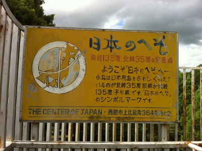 日本のへそ