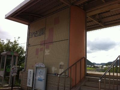 日本のへそ公園駅