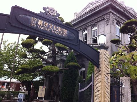 はきもの博物館