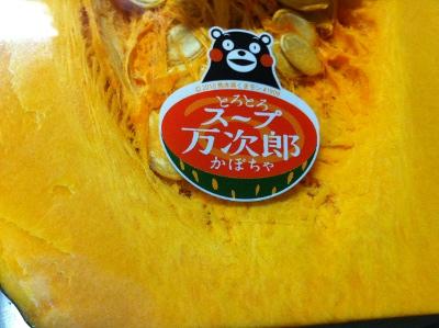 スープ万次郎