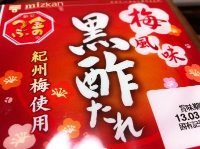 黒酢タレ納豆